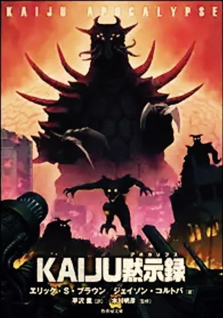 Kaiju Apocalypse - Japanese Edition